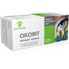 """Препарат для улучшения зрения """"Оковит-экстракт черники"""" №80"""